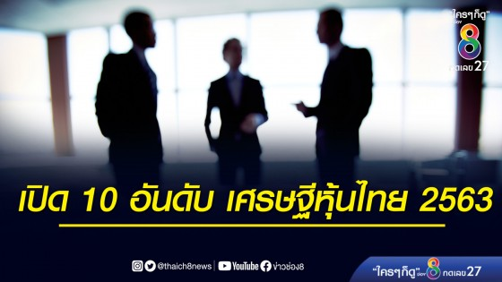 เปิด 10 อันดับ เศรษฐีหุ้นไทย 2563