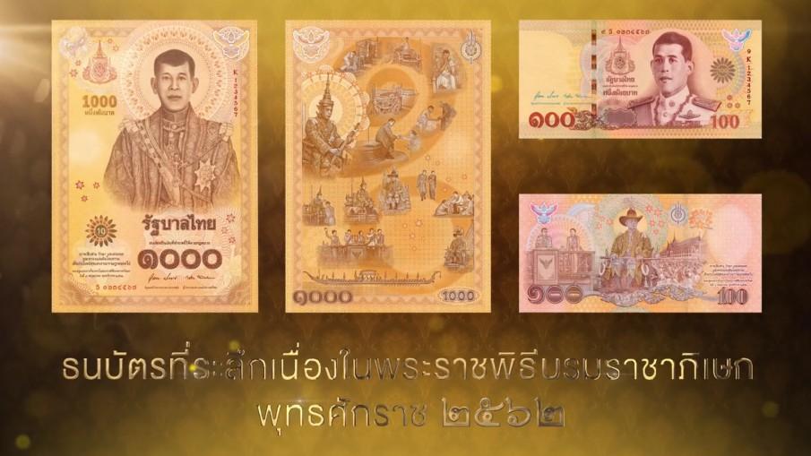 วันนี้เริ่มใช้ธนบัตรที่ระลึก เนื่องในพระราชพิธีบรมราชาภิเษก 2562