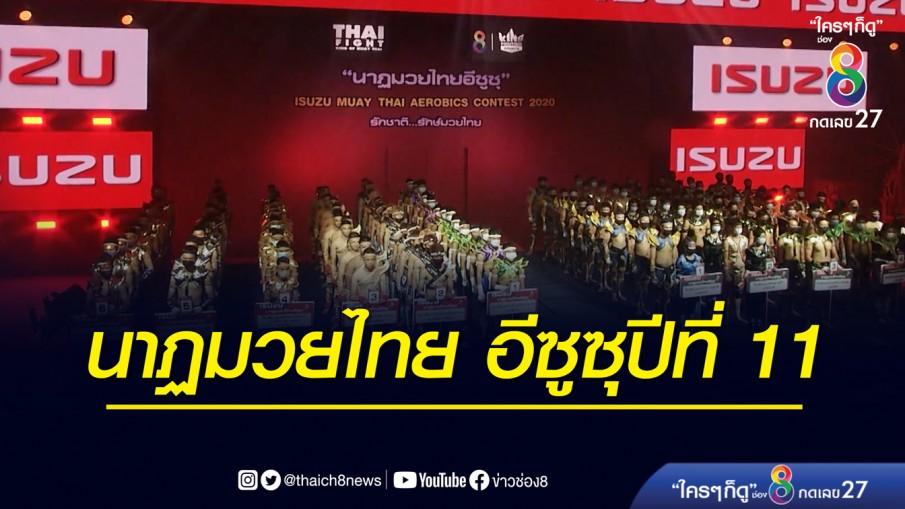 แข่งขันนาฏมวยไทย อีซูซุปีที่ 11