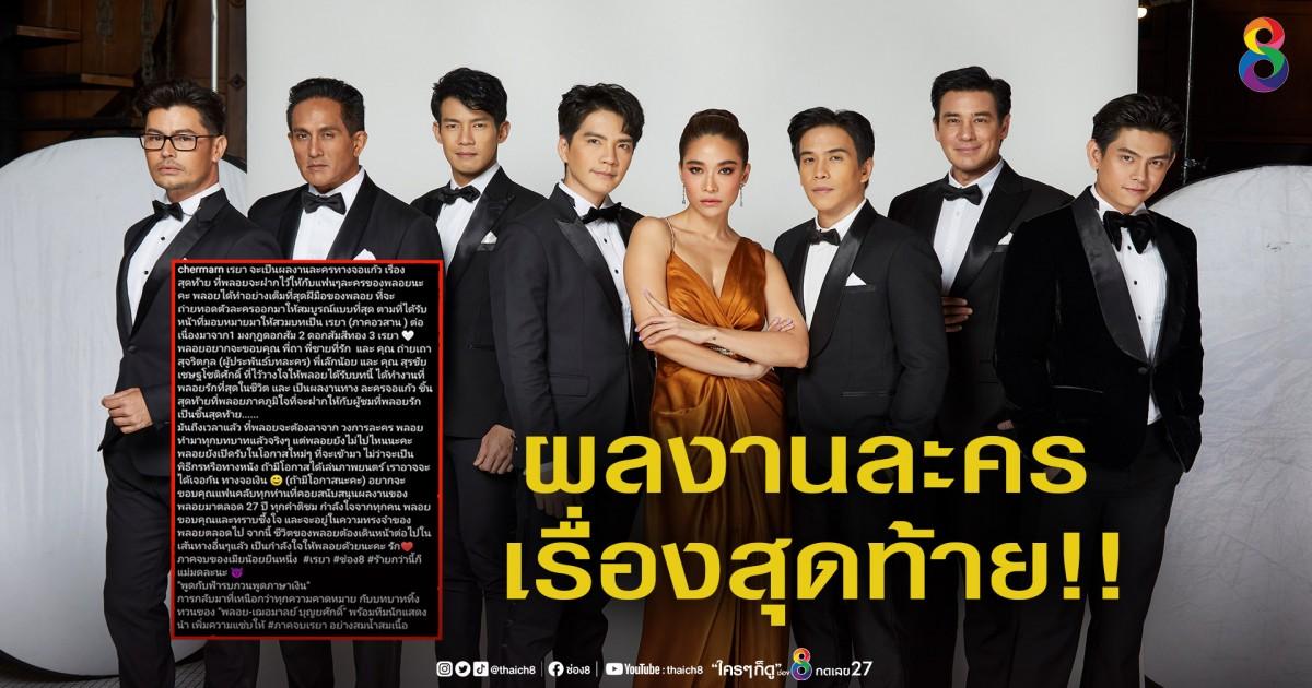 www.thaich8.com