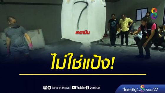 ตำรวจยัน ของกลาง 300 กก. ที่ยึดจากโกดังนนทบุรี เป็นเคตามีนจริง