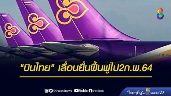 """""""บินไทย"""" เจรจาหนี้ยังไม่จบ..."""