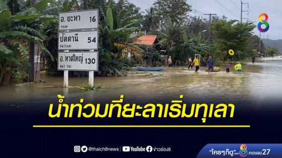 สถานการณ์น้ำท่วมที่ยะลาเริ่มทุเลา บางพื้นที่น้ำเริ่มลดระดับ