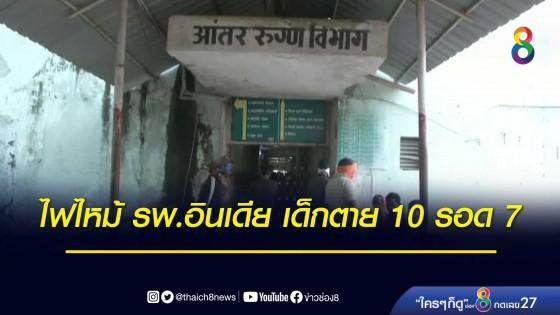 สลด! ไฟไหม้โรงพยาบาลอินเดีย เด็กเกิดใหม่ ตาย 10 รอด 7
