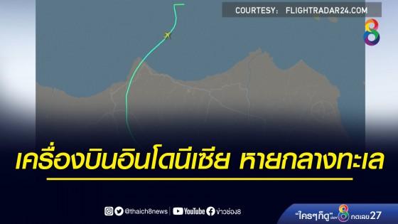 เครื่องบินอินโดนีเซีย หายกลางทะเล