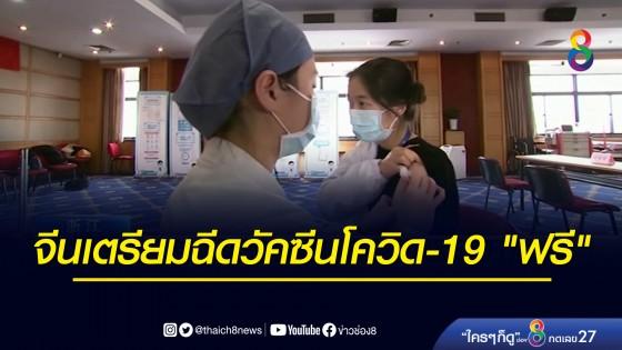 """จีนเตรียมฉีดวัคซีนโควิด-19 """"ฟรี"""" ให้ประชาชน"""