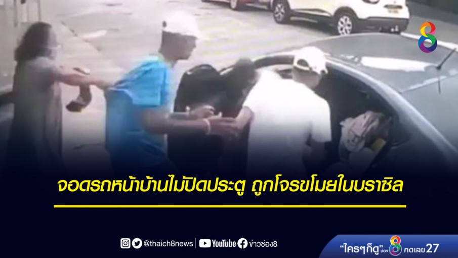 จอดรถหน้าบ้านไม่ปิดประตู ถูกโจรขโมยในบราซิล
