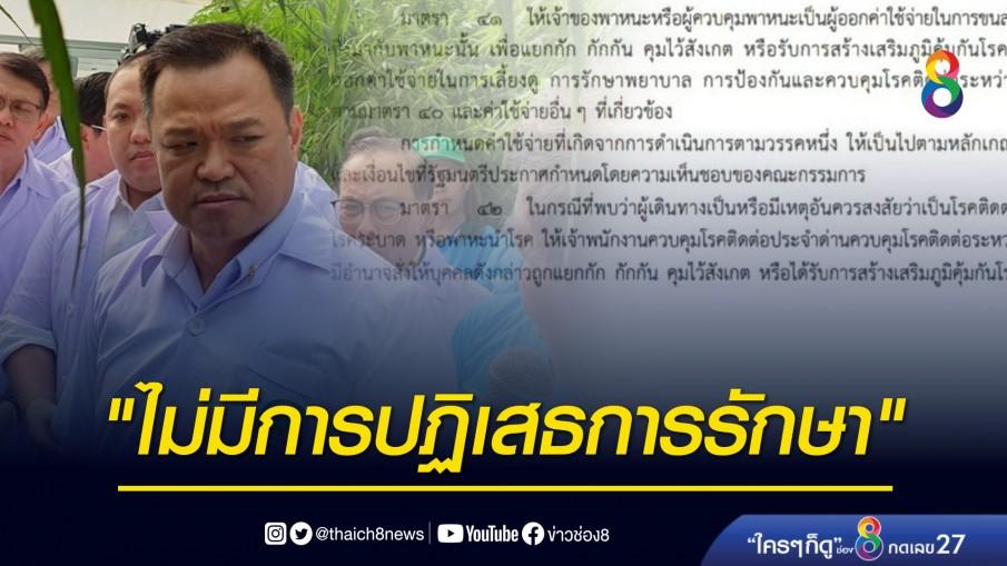 """ย้ำตามนี้! อนุทิน ยัน ผู้ป่วยโควิดไม่ว่าคนไทย-ต่างชาติ """"ไม่มีการปฏิเสธการรักษา"""""""
