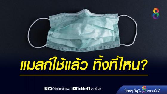 กรมควบคุมมลพิษ แนะวิธีจัดการหน้ากากอนามัยใช้แล้ว