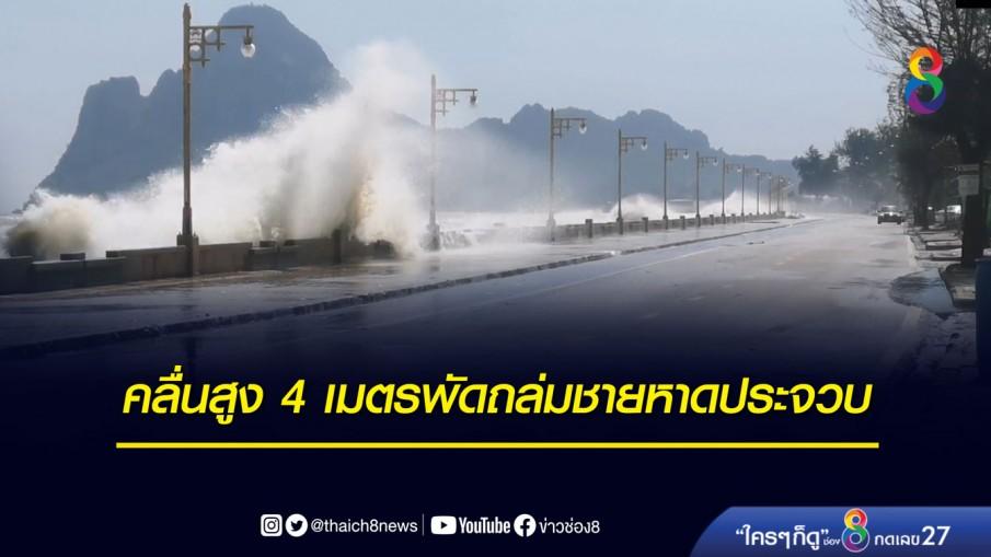คลื่นสูง 4 เมตรพัดถล่มชายหาดประจวบ