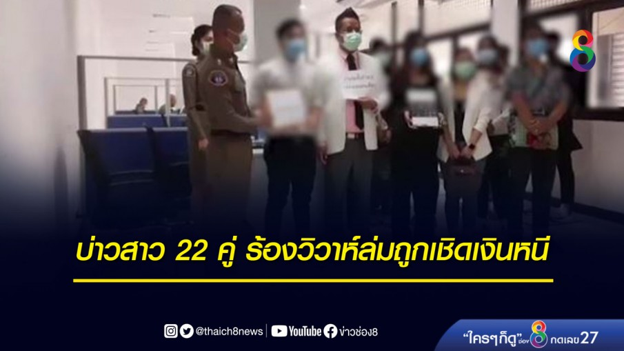 บ่าวสาว 22 คู่ ร้องวิวาห์ล่มถูกเชิดเงินหนี