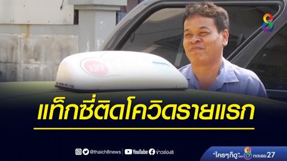 เปิดใจ โชเฟอร์แท็กซี่ ติดโควิดรายแรกในไทย