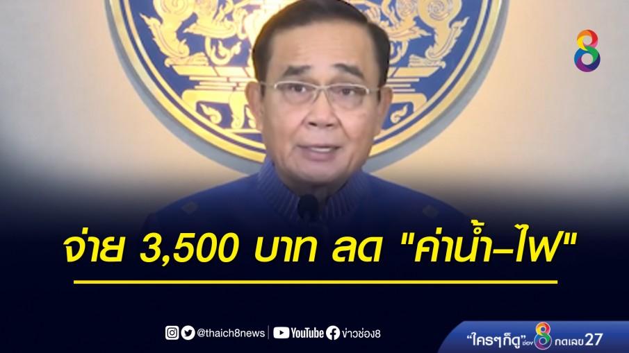 """ครม.คลอดมาตรการเยียวยา จ่าย 3,500 บาท ลด """"ค่าน้ำ–ไฟ"""""""