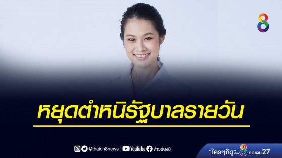 โฆษกพปชร. ขอเพื่อไทย หยุดตำหนิรัฐบาลรายวัน