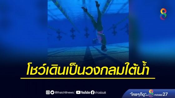 นักว่ายน้ำสวมส้นสูงโชว์เดินเป็นวงกลมใต้น้ำ...