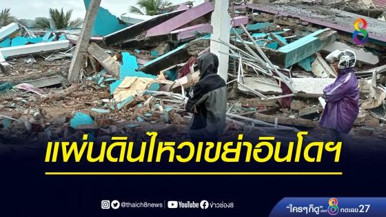 แผ่นดินไหวขนาด 6.2 เขย่าอินโดนีเซีย เสียชีวิต 7 ราย