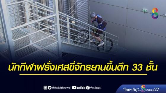 นักกีฬาฝรั่งเศสขี่จักรยานขึ้นตึก 33 ชั้น