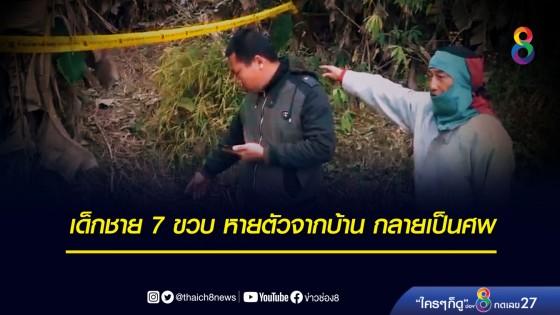 เด็ก 7 ขวบหายจากบ้านกลายเป็นศพ เชื่อถูกฆ่าหมกป่า