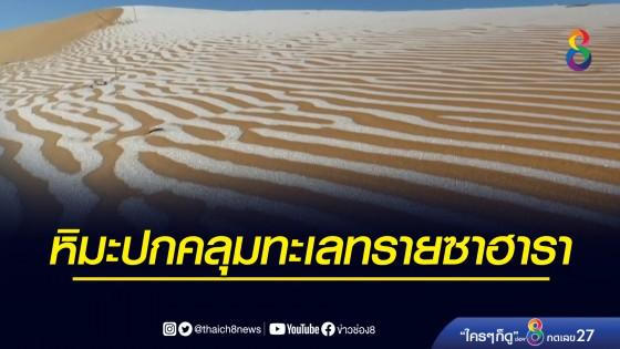 หิมะปกคลุมทะเลทรายซาฮารา หลังอุณหูมิติดลบ3 องศาฯ