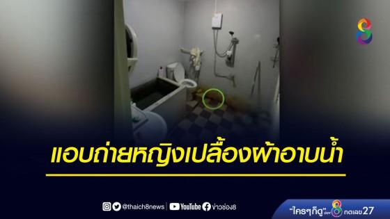 เตือนโรคจิตแอบถ่ายหญิงเปลื้องผ้าอาบน้ำ