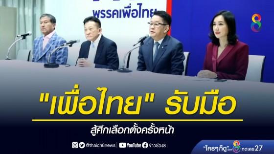 """""""เพื่อไทย"""" รับมือสู้ศึกเลือกตั้งครั้งหน้า ตั้ง คกก. สรรหาผู้สมัคร..."""