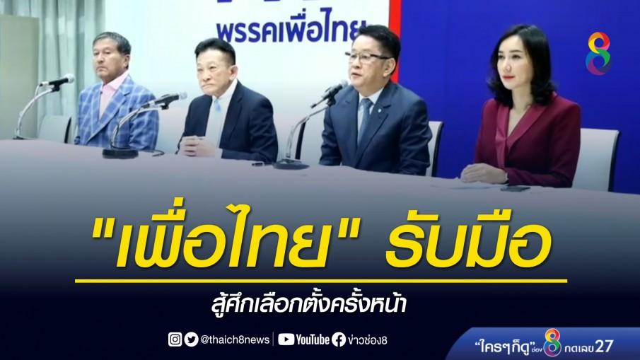 """""""เพื่อไทย"""" รับมือสู้ศึกเลือกตั้งครั้งหน้า ตั้ง คกก. สรรหาผู้สมัคร 350 เขต ทั่วประเทศ"""