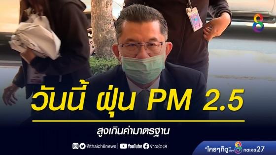 ฝุ่น PM 2.5 จะสูงเกินค่ามาตรฐาน ถึง 25 ม.ค. 64