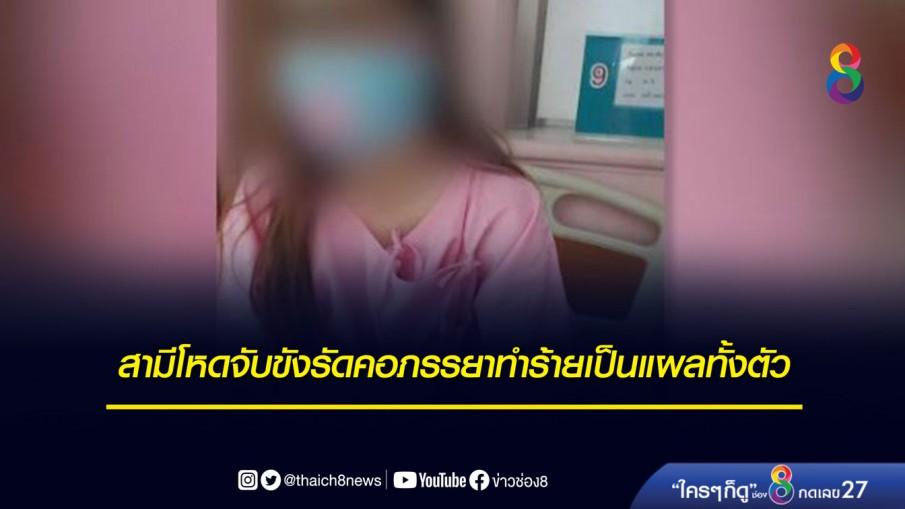 สามีโหดจับขังรัดคอภรรยากัดหน้าอกอวัยวะเพศเป็นแผลทั้งตัว