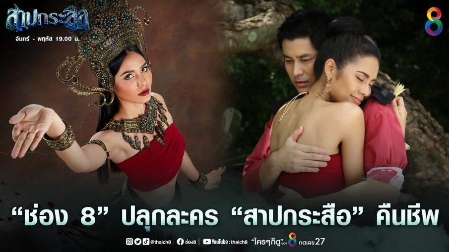 """""""ช่อง 8"""" ปลุก ละคร """"สาปกระสือ""""  คืนชีพ เปิดกรุความประทับใจ กับละครไทยที่มีเรตติ้งสูงสุด 2 ปีที่หายไป ทำไมต้องดูอีกครั้ง!"""