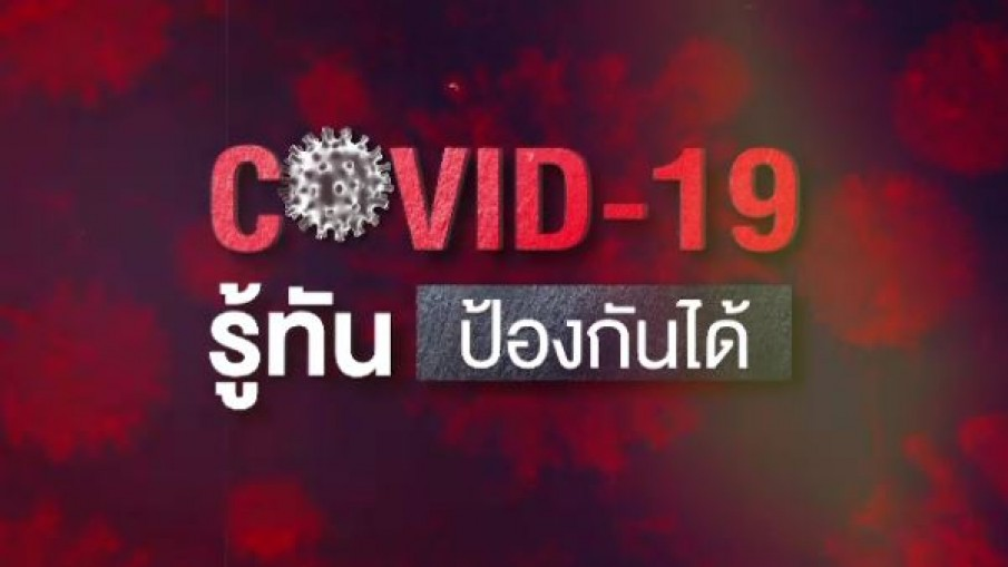 ป้องกันไวรัสโควิด-19 หน้ากากอนามัยยังจำเป็น