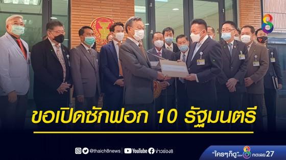 """""""ฝ่ายค้าน"""" ยื่น 208 ชื่อ เปิดซักฟอก 10 รัฐมนตรี"""