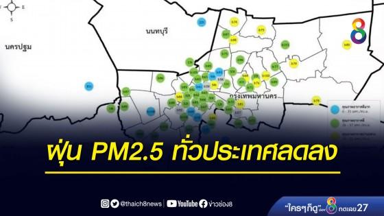 ฝุ่น PM2.5 ทั่วประเทศลดลง