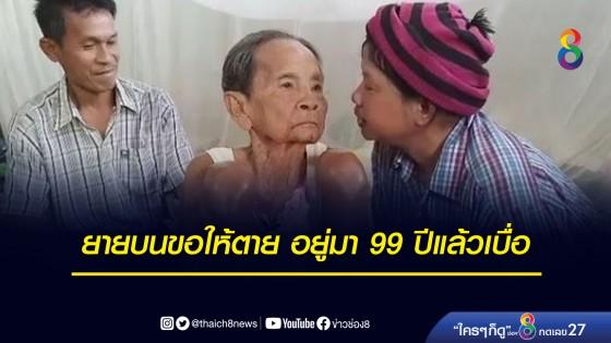 ยายบนขอให้ตาย อยู่มา 99 ปีแล้วเบื่อ