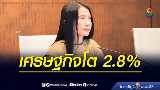 ก.คลัง คาด เศรษฐกิจไทยปี 64 ขยายตัวร้อยละ 2.8