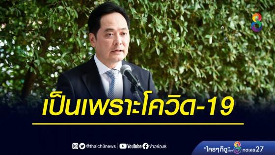 โฆษกรัฐบาล แจง คะแนนประชาธิปไตยของไทยลดลง เป็นเพราะโควิด