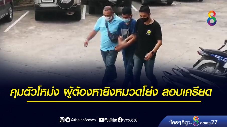 คุมตัวโหม่ง ผู้ต้องหายิงหมวดโย่ง สอบเครียด หลังถูกจับกลางดึกที่ผ่านมา