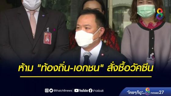 """""""อนุทิน"""" ยัน คำสั่งมหาดไทยห้าม """"ท้องถิ่น-เอกชน"""" สั่งซื้อวัคซีนล็อตแรก"""