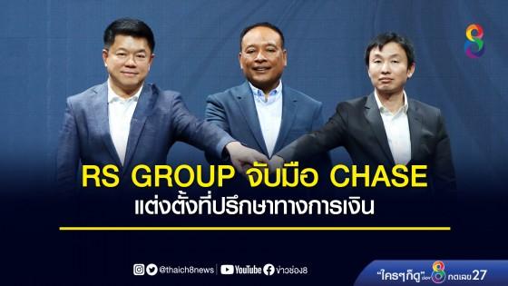 RS GROUP จับมือ CHASE แต่งตั้งที่ปรึกษาทางการเงิน