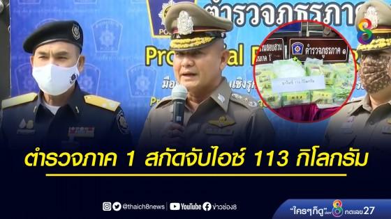 ตำรวจภาค 1 สกัดจับไอซ์ 113 กิโลกรัม