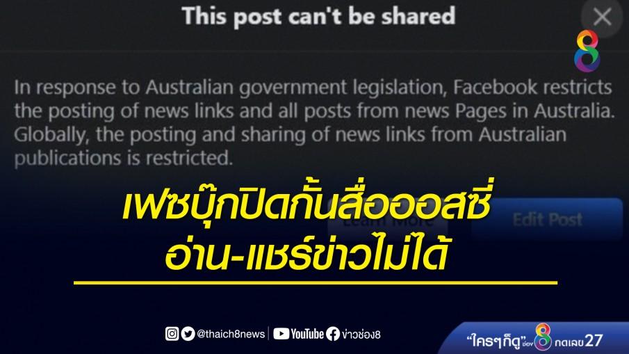 งานเข้าสื่อแดนจิงโจ้! เฟซบุ๊กปิดกั้นเนื้อหาข่าวต้านกฎหมายจ่ายเงินให้ผู้ผลิต