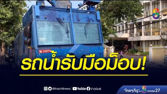 ตำรวจตรึงกำลังควบคุมฝูงชน พร้อมรถฉีดน้ำแรงดันสูงรับมือม็อบ