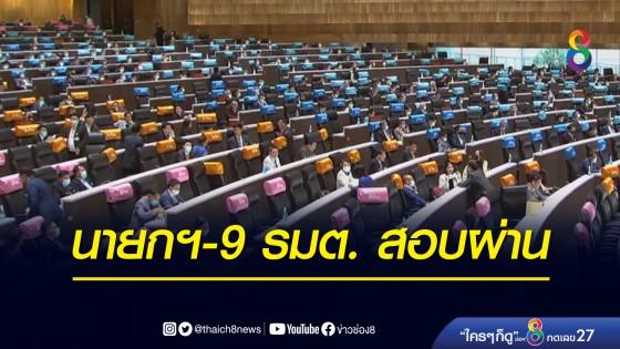 ฉลุย!! นายกฯ และ 9 รัฐมนตรี สอบผ่านศึกอภิปรายไม่ไว้วางใจ