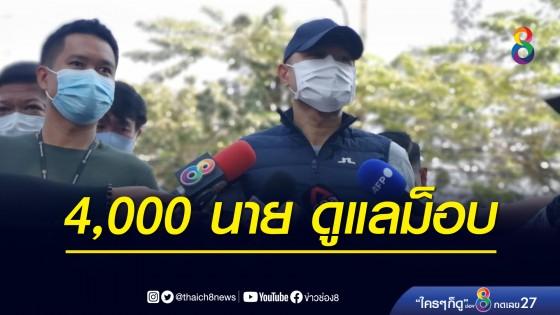 ตำรวจเตรียมกำลัง 4,000 นาย รับมือม็อบหน้ารัฐสภา