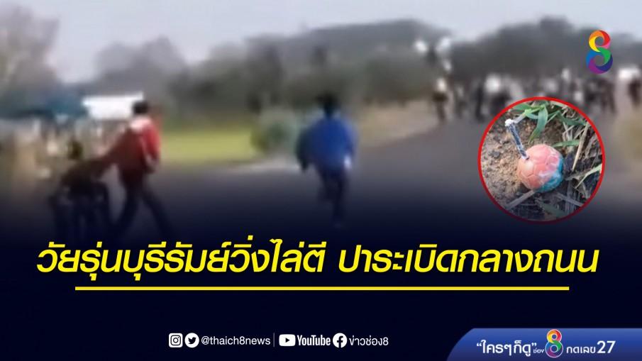 นึกว่าสนามรบ! วัยรุ่นบุรีรัมย์วิ่งไล่ตี ปาระเบิดกลางถนน เจ็บ 1