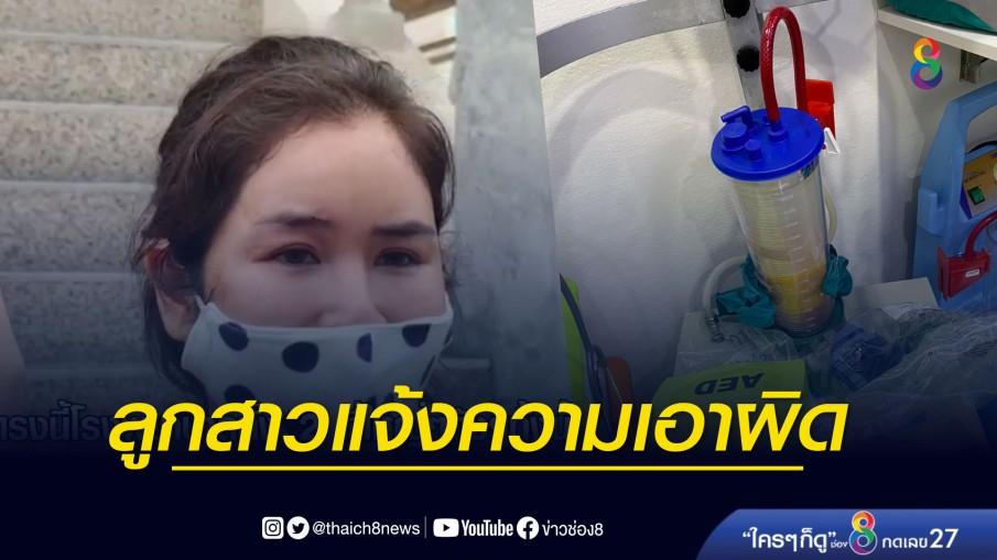 ลูกสาวเข้าแจ้งความเอาผิดแพทย์ - พยาบาล หลังทำแม่เสียชีวิตระหว่างรับบริการดูดไขมัน