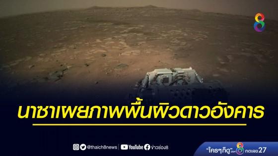 """""""นาซา"""" เผยภาพพื้นผิวดาวอังคารเต็มไปด้วยฝุ่นและหิน"""