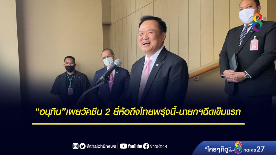 """""""อนุทิน"""" เผยวัคซีน 2 ยี่ห้อถึงไทยพรุ่งนี้-นายกฯฉีดเข็มแรก"""