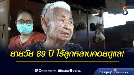 ไร้ลูกหลานคอยดูแล! พบคุณยายวัย 89 ปี ใช้ชีวิตเพียงลำพัง