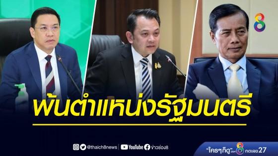 3 รัฐมนตรีพ้นตำแหน่ง หลังถูกพิพากษาจำคุกจากคดีชุมนุมล้มรัฐบาลปี...