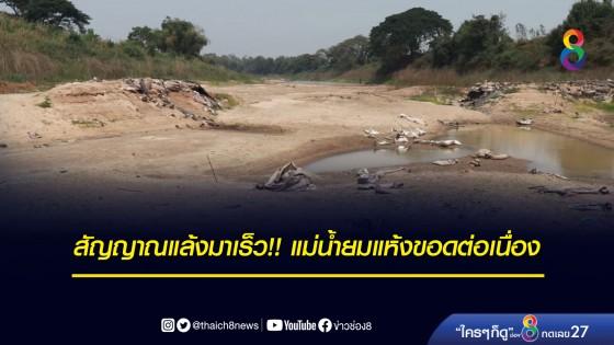 สัญญาณแล้งมาเร็ว!! แม่น้ำยมแห้งขอดต่อเนื่อง
